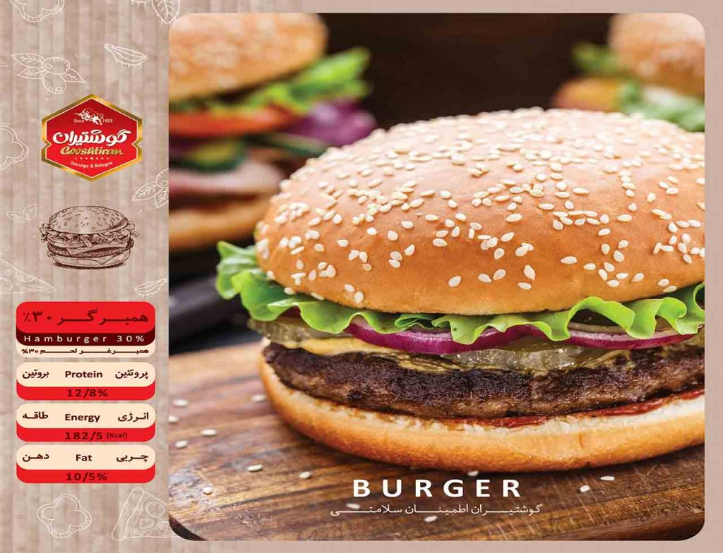 همبرگر 30% - Hamburger 30%
