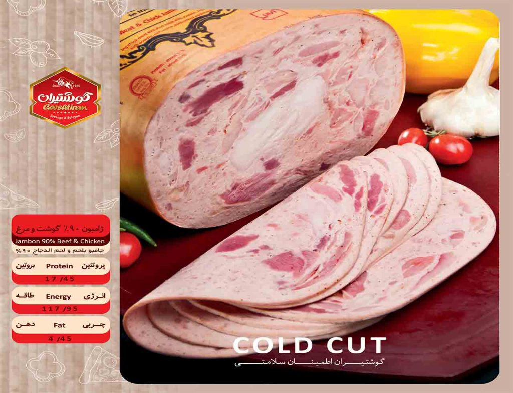 ژامبون 90 % گوشت و مرغ - Jambon 90% beef & chicken