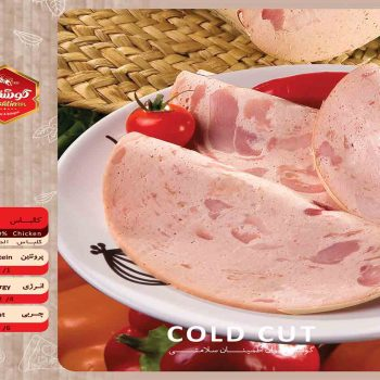 کالباس 40% مرغ - Cold cut 40% chicken