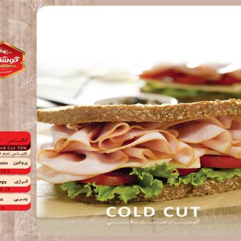 کالباس 70% مرغ - Chicken cold cut 70 %