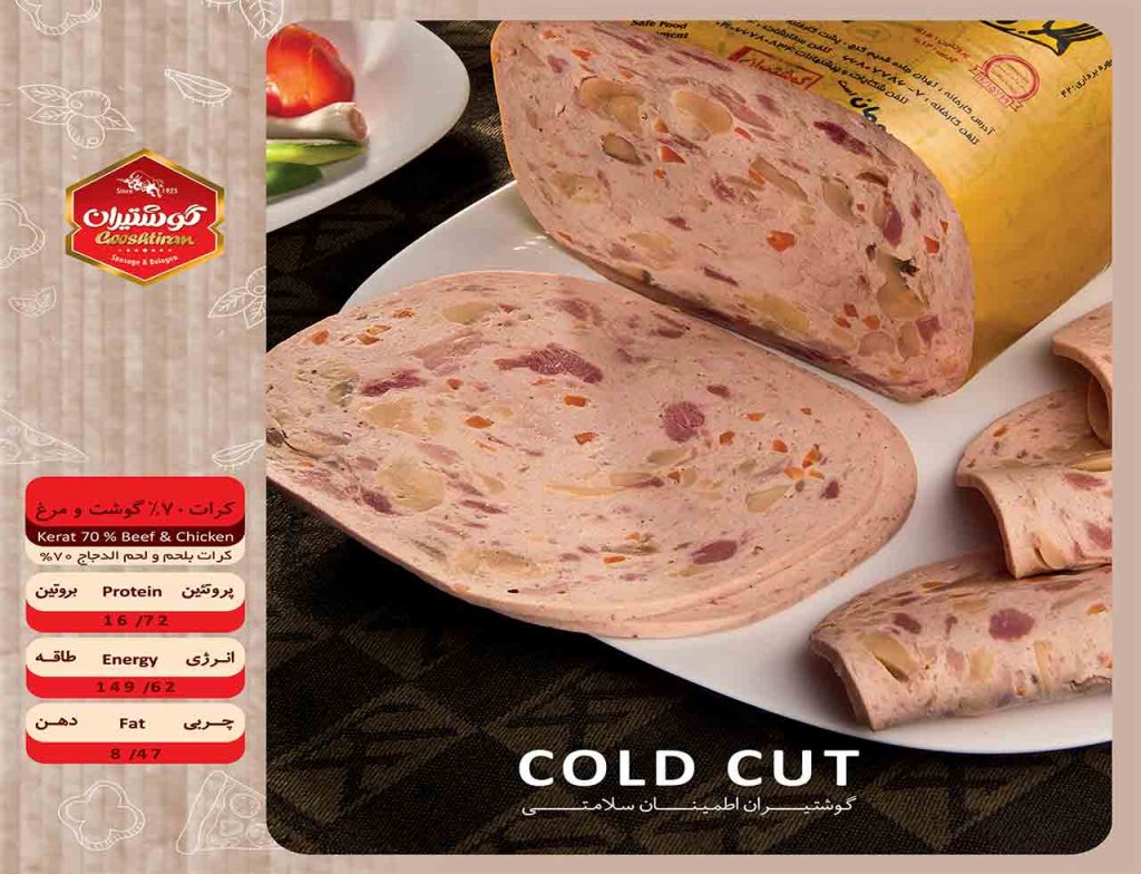 کرات 70% گوشت و مرغ - Kerat 70% beef & chicken